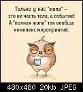 Нажмите на изображение для увеличения Название: жопа.jpg Просмотров: 25 Размер:19.6 Кб ID:133984