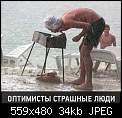 Нажмите на изображение для увеличения Название: оптимисты.jpg Просмотров: 26 Размер:34.3 Кб ID:133983