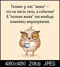 Нажмите на изображение для увеличения Название: жопа.jpg Просмотров: 28 Размер:19.6 Кб ID:133984